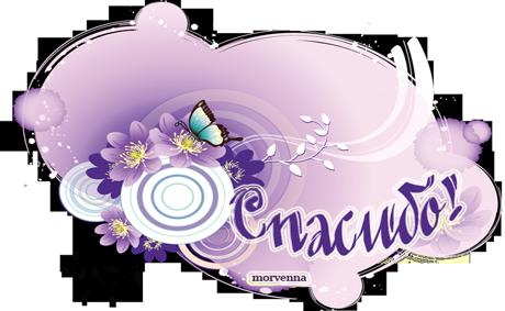http://img1.liveinternet.ru/images/attach/c/4/80/434/80434463_4eb7106ca86d.png