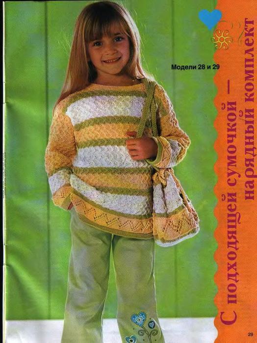 Сабрина Вязание для детей 2003-00 Специальный выпуск №04_26 (524x700, 63Kb)