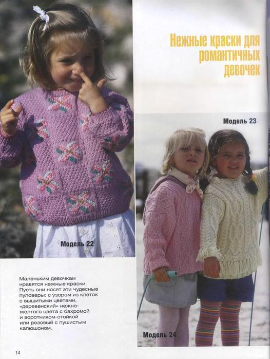 Сабрина Вязание для детей 2003-00 Специальный выпуск №01_14 (526x700, 57Kb)
