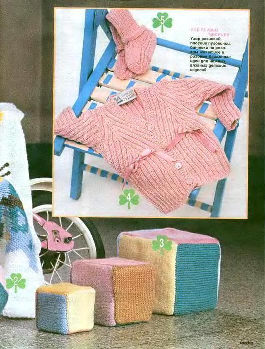 Sandra extra 2003(121) Для детей от 0 до 5 - одежда, аксессуары, игрушки_3 (531x700, 77Kb)