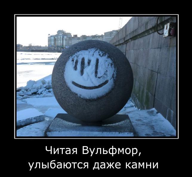 Вульфмор: самый свежий и актуальный юмор в Сети/4413077_wolfmordem8 (643x592, 56Kb)