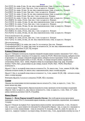 носки14 (362x512, 73Kb)