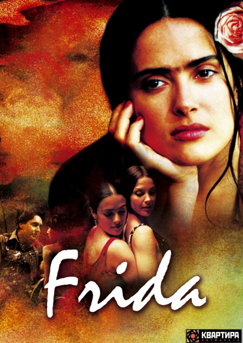 1296198168_frida_poster (497x700, 296Kb)