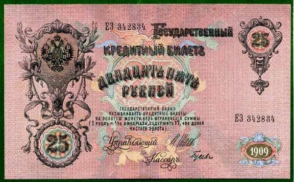 49__25 рублей 1909. (600x372, 121Kb)