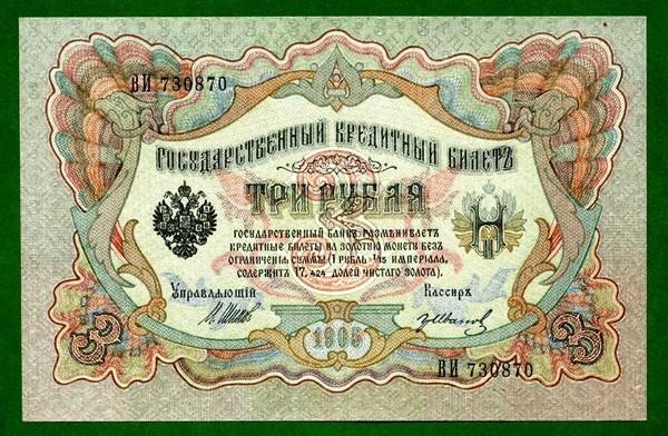 21__3 рубля 1905 (600x392, 119Kb)