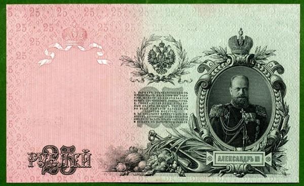 48__25 рублей 1909 (600x369, 87Kb)