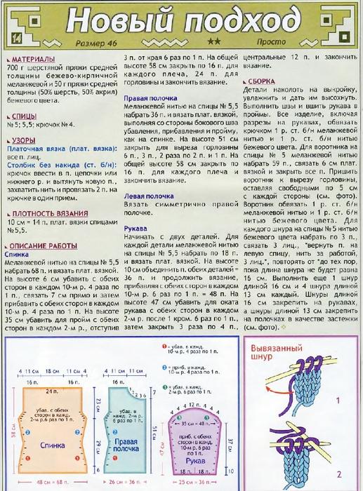 ВДВ Спицы. №2-2005_page013 (517x700, 344Kb)