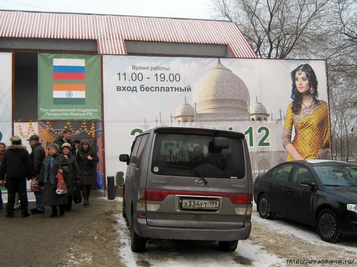 выставка ярмарка товаров из Индии в Воронеже 1 (700x525, 284Kb)