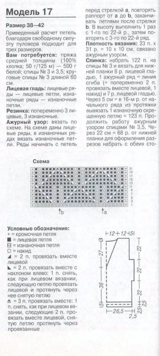 ввсс1 (315x700, 84Kb)