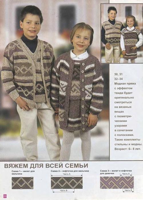 Веселые Петельки 2000-02_25 (500x700, 143Kb)