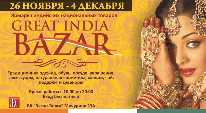 Индия Базар (700x385, 240Kb)