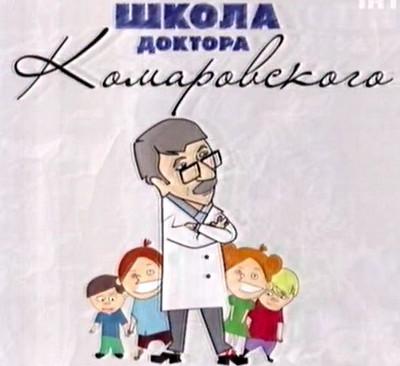 1275418985_doctor-komarovsky-cover (400x366, 39Kb)