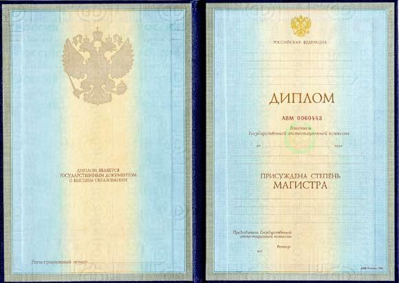diplom-magistra (580x412, 30Kb)