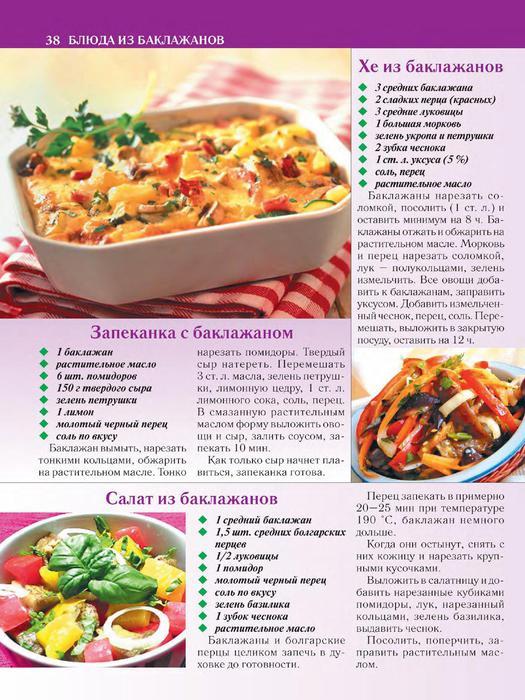 КулинариЯ. КоллекциЯ 2011'07_38 (525x700, 87Kb)