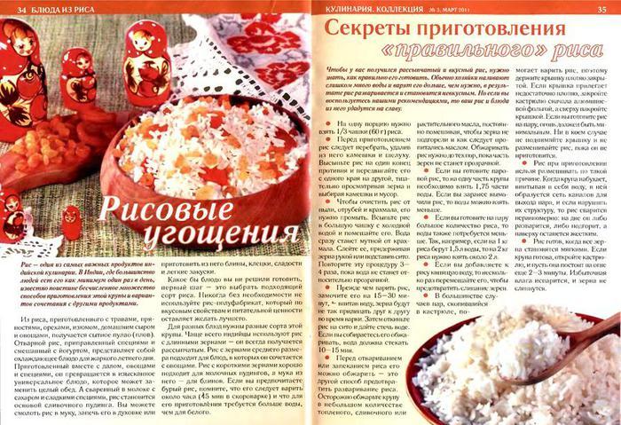 КулинариЯ. КоллекциЯ 2011'03_17 (700x479, 105Kb)