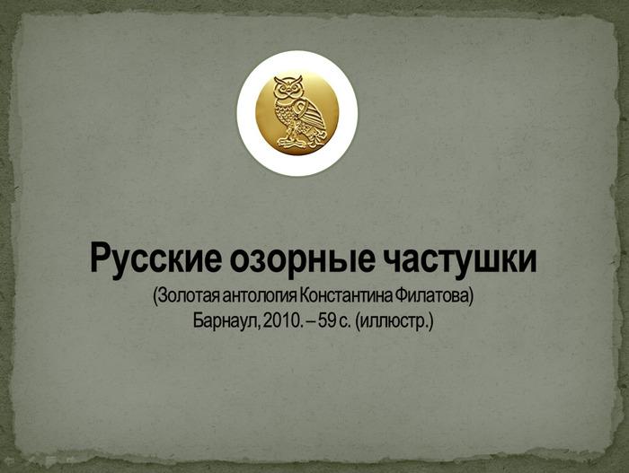 Chastushki-2 (700x527, 79Kb)