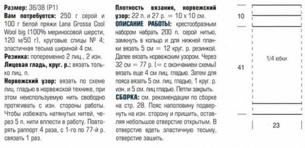 ubka-jokard1 (607x295, 77Kb)