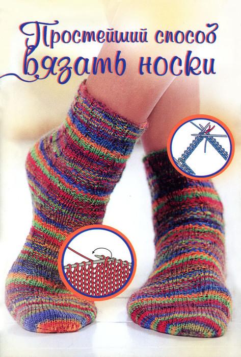 Лайла Вагнер предлагает вязать носки-спираль.  4 лицевые петли, 4...