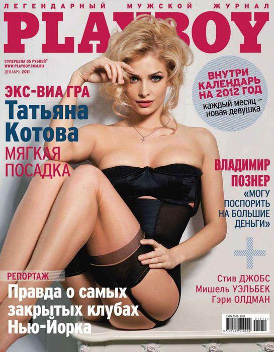 playboy-dekabr-2011-kotova-1 (545x700, 81Kb)