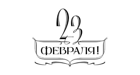 Надписи 23 февраля(19 шт). Обсуждение на LiveInternet - Российский ...