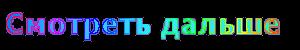 3821971_smotret_2_ (300x50, 8Kb)