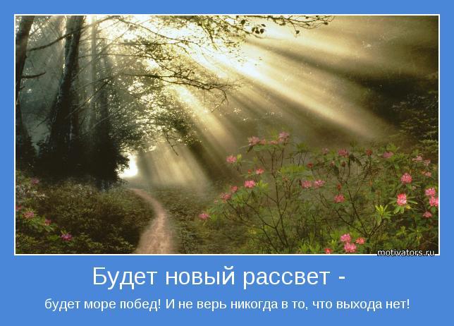 позитивные мотиваторы /3185107_vera_v_sebya (644x462, 53Kb)
