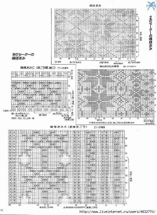 14aaПУЛОВЕР ИЗ ЯП ЖУР 2 (510x700, 286Kb)