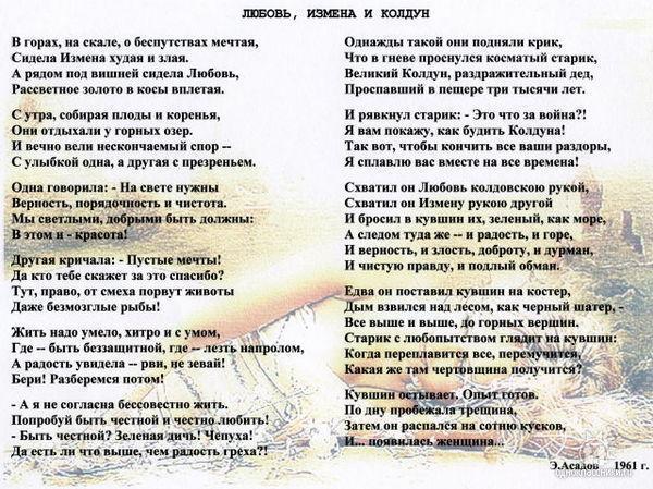 Стих пушкина об измене