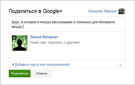 Как создать страницу сайта в социальной сети Google+