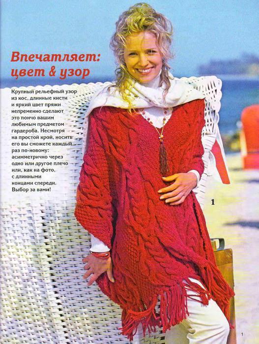 Сабрина 2007-00 Специальный выпуск №09 - Пончо, шали, сумки_2 (527x700, 83Kb)