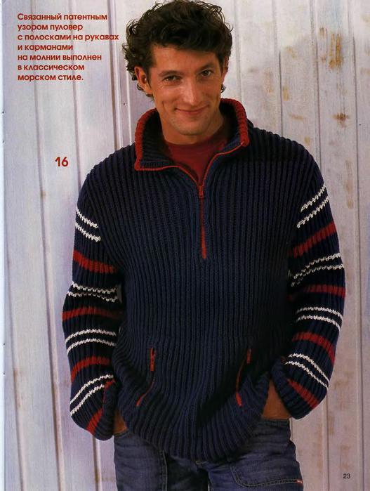 Сабрина 2005-00 Специальный выпуск №02(13) - Вязаная мода для мужчин_22 (527x700, 54Kb)