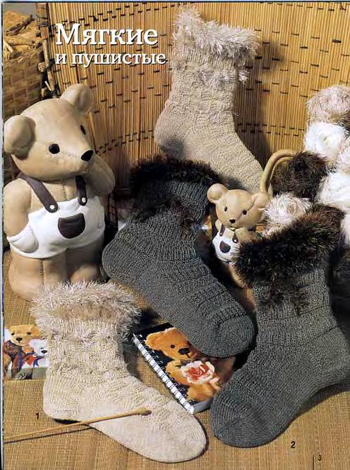 Сабрина 2004-00 Специальный выпуск №01(09) - Шапки, шарфы, носки и аксессуары_3 (500x670, 88Kb)