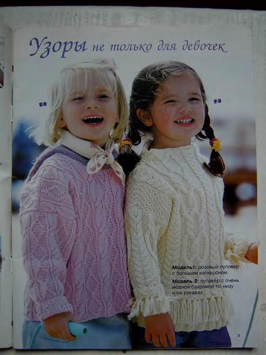 Сабрина 2001-00 Специальный выпуск - Kinder Вяжем и шьем_2 (525x700, 53Kb)