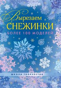 Вырезаем снежинки - схемы./4395419_vyrezaemsnezhinki (206x300, 33Kb)