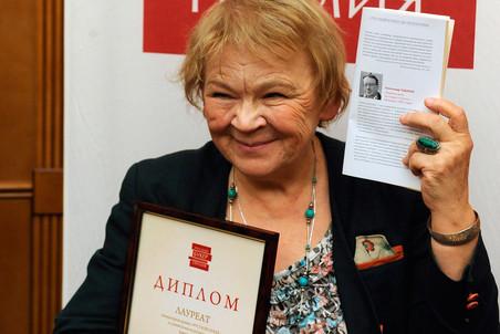 Мариэтта Чудакова получила премию за роман мужа (452x302, 48Kb)