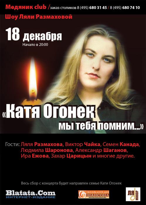 Katia-Ogonek_A4_(1) (498x700, 112Kb)