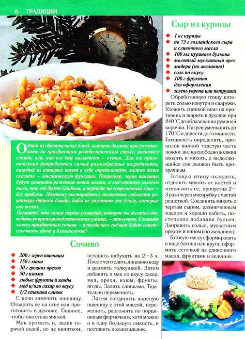 КулинариЯ. КоллекциЯ 2011'01_5 (506x700, 104Kb)