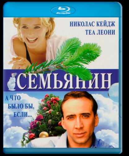 semyanin--the-family-man-2000-bdrip-720p-ot-freeisland.png (416x500, 457Kb)