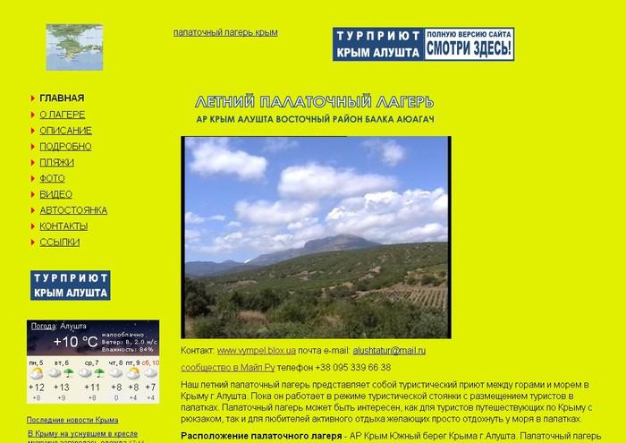 Сайт палаточного лагеря в Крыму/4718947_20111204_181759 (700x495, 87Kb)