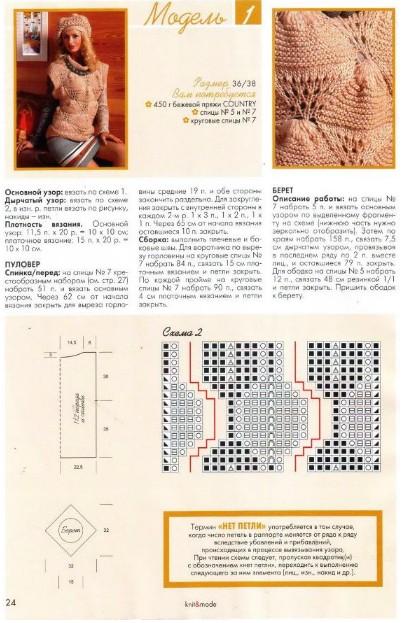 жилет и берет-004-1 (402x623, 87Kb)