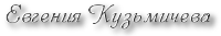 ekuzmicheva (200x33, 8Kb)