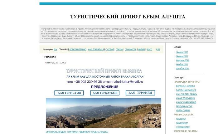 сайт туристический приют в Крыму/4718947_20111204_184715 (700x428, 65Kb)