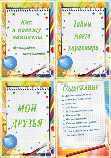 Портфолио для первоклассников и учеников средней школы