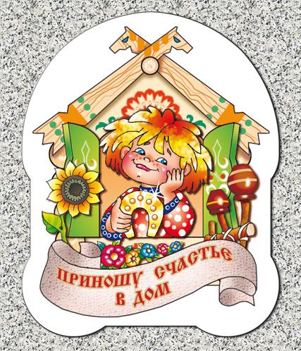 264_Приношу счастье в дом (427x498, 340Kb)
