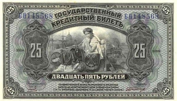 RussiaP39A-25Rubles-1918-donatedms_f (600x345, 96Kb)