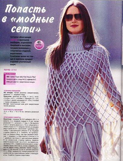 вязание пончо кардиганы схемы - Всемирная схемотехника.