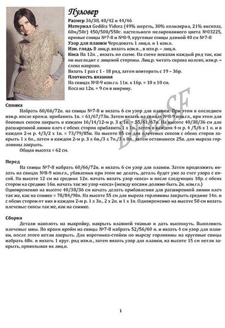3731091_Pylover_s_korotkimi_rykavami1 (439x640, 74Kb)