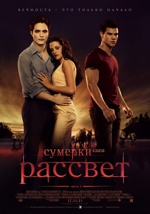 kinopoisk.ru-Twilight-Saga_3A-Brea-814DK (491x700, 209Kb)