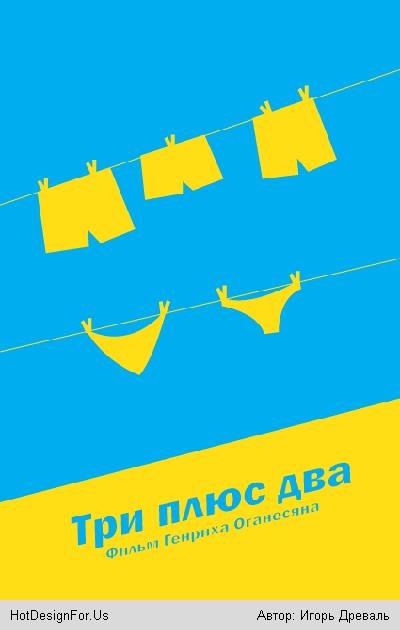 Минимализм-постеры отечественных фильмов и мультфильмов