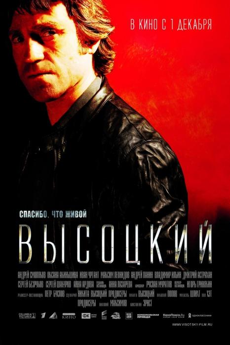 1481368_kinopoisk_ruVysotskiy1715755 (466x700, 188Kb)